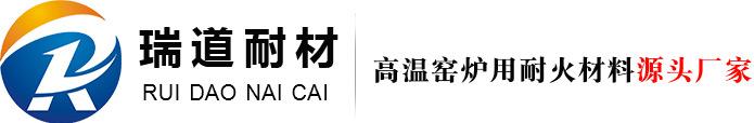 高铝砖_粘土砖_浇注料-郑州瑞道耐材有限公司
