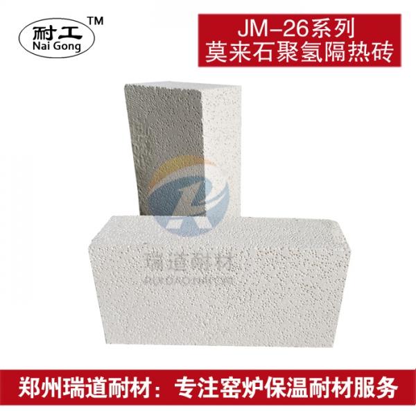 莫来石聚氢砖JM-26系列