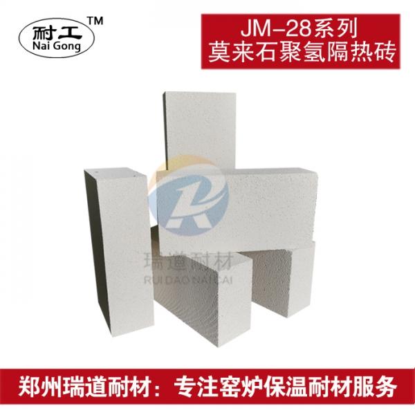 莫来石聚氢砖JM-28系列