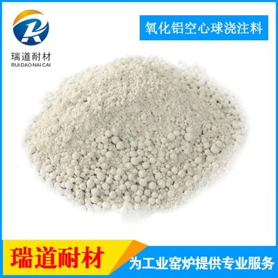 氧化铝空心球浇注料特性及使用用途优势,在价格上有没有优势可用言,主要取决于材料的精密度及含量的高低。