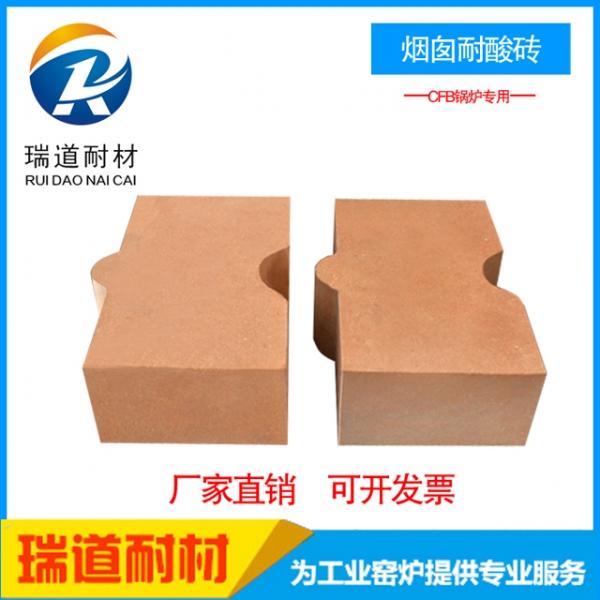 烟囱用耐酸砖