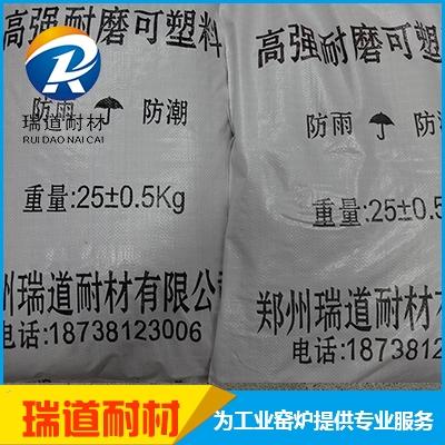 高强耐磨可塑料