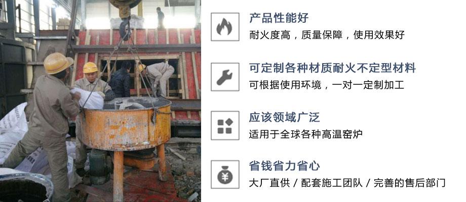 瑞道耐材浇注料施工 锅炉专用浇注料